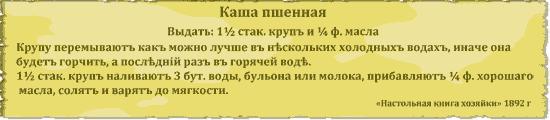 Русская кухня: пшенная каша